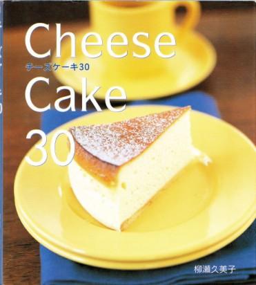 チーズケーキ30 永岡書店
