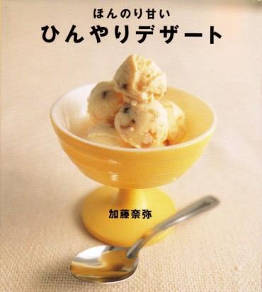 ほんのり甘い ひんやりデザート 永岡書店