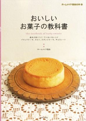 「ホームメイド協会の本 おいしいお菓子の教科書」(主婦と生活社)