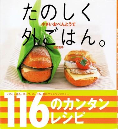 小さいお弁当で楽しく外ごはん 永岡書店
