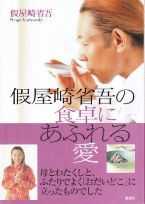 假屋崎省吾の食卓にあふれる愛 講談社