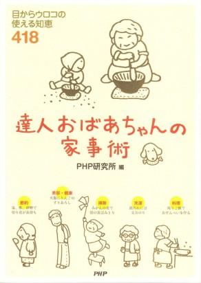 達人おばあちゃんの家事術 PHP研究所
