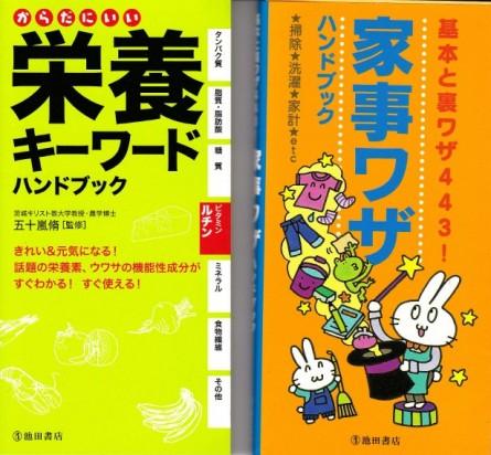 栄養キーワード辞典 栄養キーワードハンドブック 池田書店