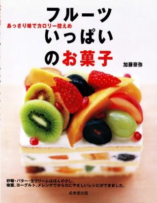 フルーツいっぱいのお菓子 成美堂出版