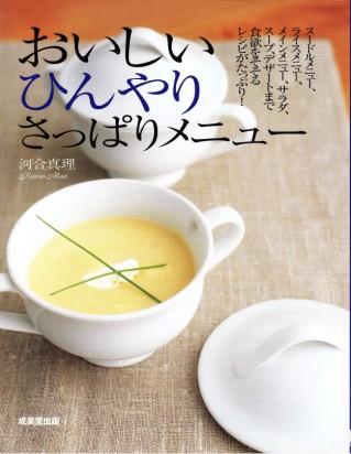 おいしいひんやりさっぱりメニュー 成美堂出版