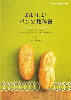 「ホームメイド協会の本 おいしいパンの教科書」(主婦と生活社)