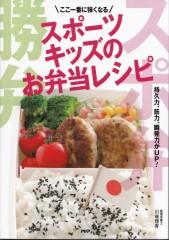 スポーツキッズのお弁当レシピ PHP研究所