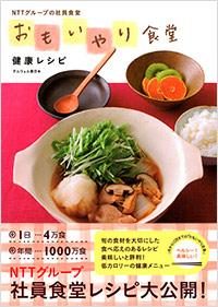 NTTグループの社員食堂 おもいやり食堂健康レシピ