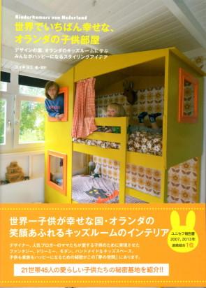 世界でいちばん幸せなオランダの子供部屋