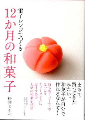 電子レンジでつくる 12か月の和菓子