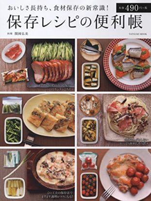 2018年1月26日発売「保存レシピの便利帳」料理 関岡弘美