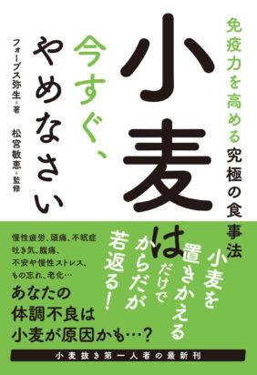 2018年3月30日発売「小麦は今すぐやめなさい」フォーヴス弥生箸 松宮敏恵監修