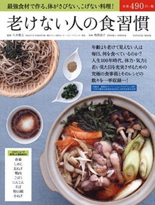 2018年5月24日発売「老けない人の食習慣」料理 牧野直子 八木雅之監修