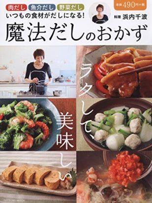 2018年9月27日発売「ラクして、美味しい 魔法だしのおかず」料理 浜内千波