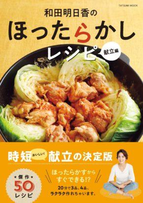 2020年「和田明日香のほったらかしレシピ 献立編」(タツミムック)
