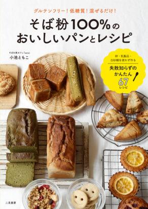 2019年「そば粉100%のおいしいパンとレシピ」(小池ともこ著  二見書房)
