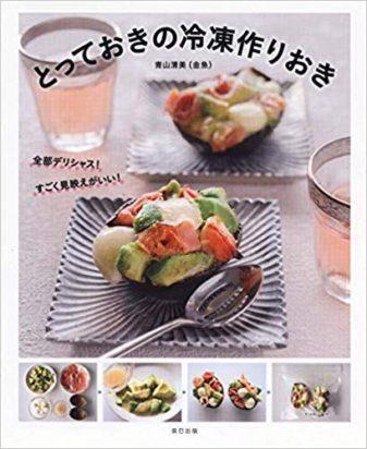 2019年「とっておきの冷凍作りおき」(料理:青山清美 辰巳出版)