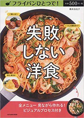 2020年「フライパンひとつで!失敗しない洋食」(料理:橋本加名子 タツミムック )