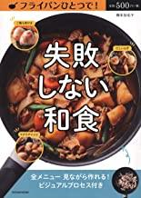 2020年「フライパンひとつで!失敗しない和食」(料理:橋本加名子 タツミムック )